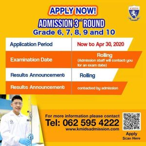 Admission for 3rd Round 2020 to 2021 Academic Year