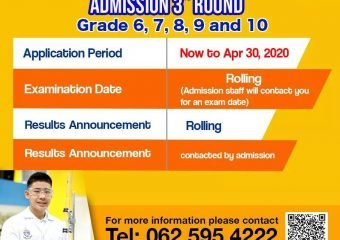 Admissions Announcement 2020 – 2021