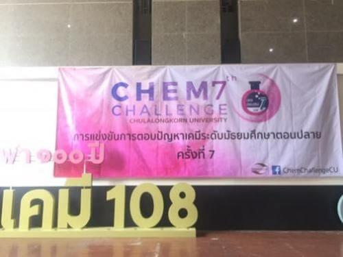KMIDS Academic Competition CHEM7