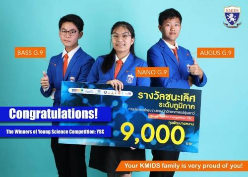 KMIDS Academic Competition Young Science Competition